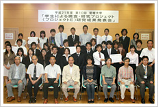 Study and Research Projects by Ehime University Students (Project E)